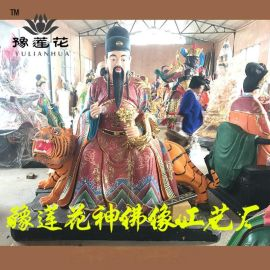藥王菩薩像、藥王爺四大名醫神像雕塑、河南、