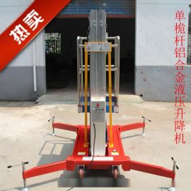电动液压升降机,铝合金升降设备,单桅柱高空升降平台