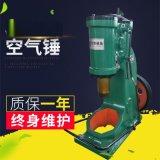 40公斤空气锤 气动打铁空气锤 全新锻打铁艺空气锤