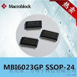 二方科技供台湾积聚原装**物料MBI6023应用LED窗帘灯+舞台灯LED照明