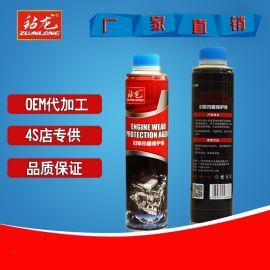 钻龙   引擎抗磨保护剂烧机油添加剂修复抗磨剂养护剂批发分销