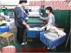 广东五金工具清洗机 平面**刃具自动清洗烘干机 锯片清洗机