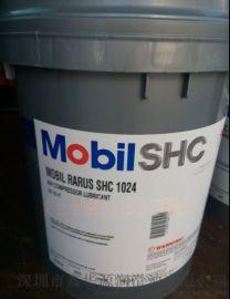 ** MOBIL/美孚 Rarus SHC 1026合成压缩机油