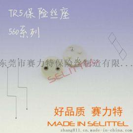 力特560插件保险丝座 适用TR5/TE5胶壳保险丝 保险丝供应商