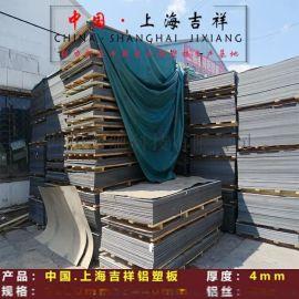 吉祥铝塑板厂家,上海铝塑板厂家