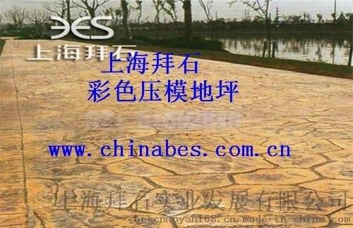 供應西寧壓膜混凝土/杭州彩色藝術地坪廠家出售