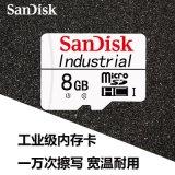批發工業級記憶體卡,閃迪TF卡8GB CLASS10,高速穩定,
