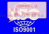 淄博ISO三体系认证需要的时间