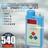 【正安防爆】CYH25氧氣測定器 氣體報警器 氧氣氣體檢測儀器 帶煤安證