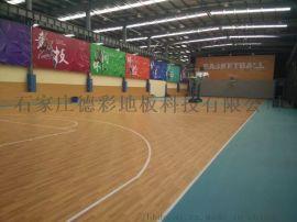 山东篮球场塑胶地板室内专用木纹PVC地胶