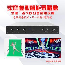 家庭点歌机 虚拟录唱机 机顶盒家庭KTV家用卡拉ok网络机