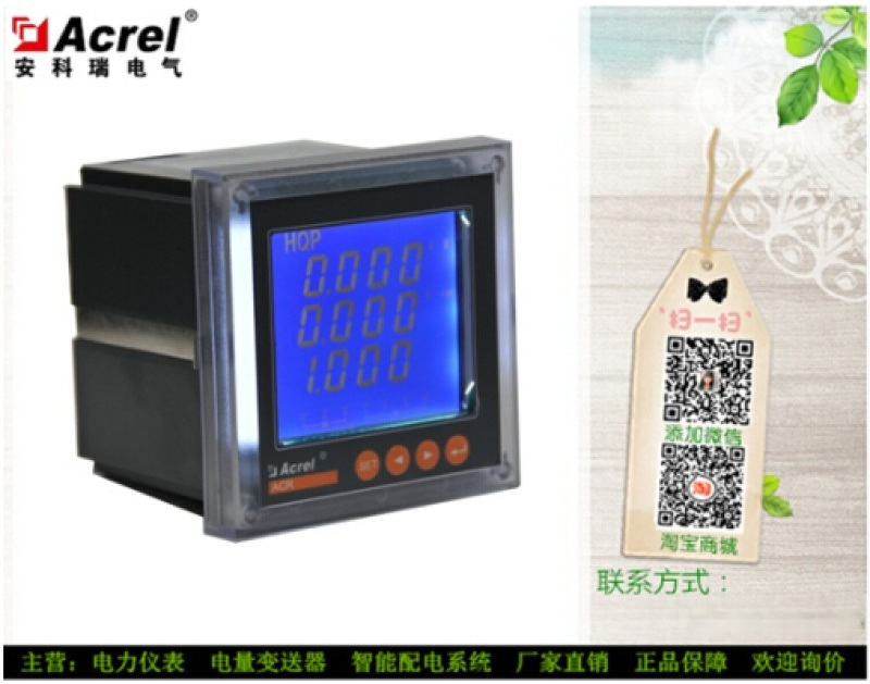 安科瑞电能表,ACR220EL/2M多功能电能表