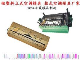挂式空调塑料壳模具 卧室空调塑料壳模具