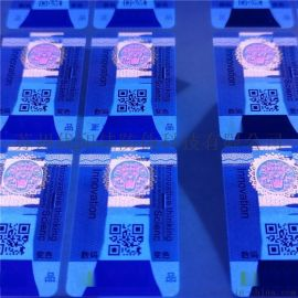 荧光防伪油墨标   防伪查询标贴标签定制印刷