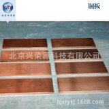 99.99%電解銅板 銅板 銅旋轉靶,銅靶材坯料