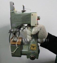 飞人牌单线缝包机 (GK9-2/GK9-3/GK-98)