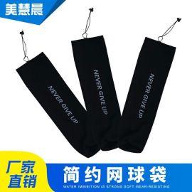 细纤维简约网球袋批发小型球类收纳袋定制便携式运动器材束口袋