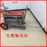 鶴崗市汽油光纜拉纜機拖纜機柴油標配線纜穿纜機型號