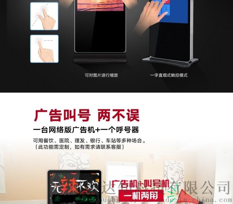 55英寸液晶高清广告机 视频广告机