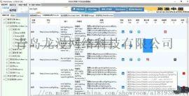 外贸软件、邮件群发、海关数据