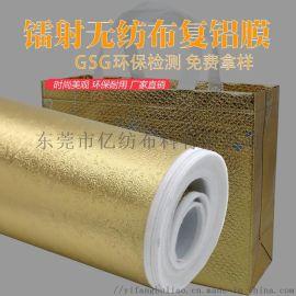 金色小花纹 无纺布彩色镀铝膜 珍珠棉膜
