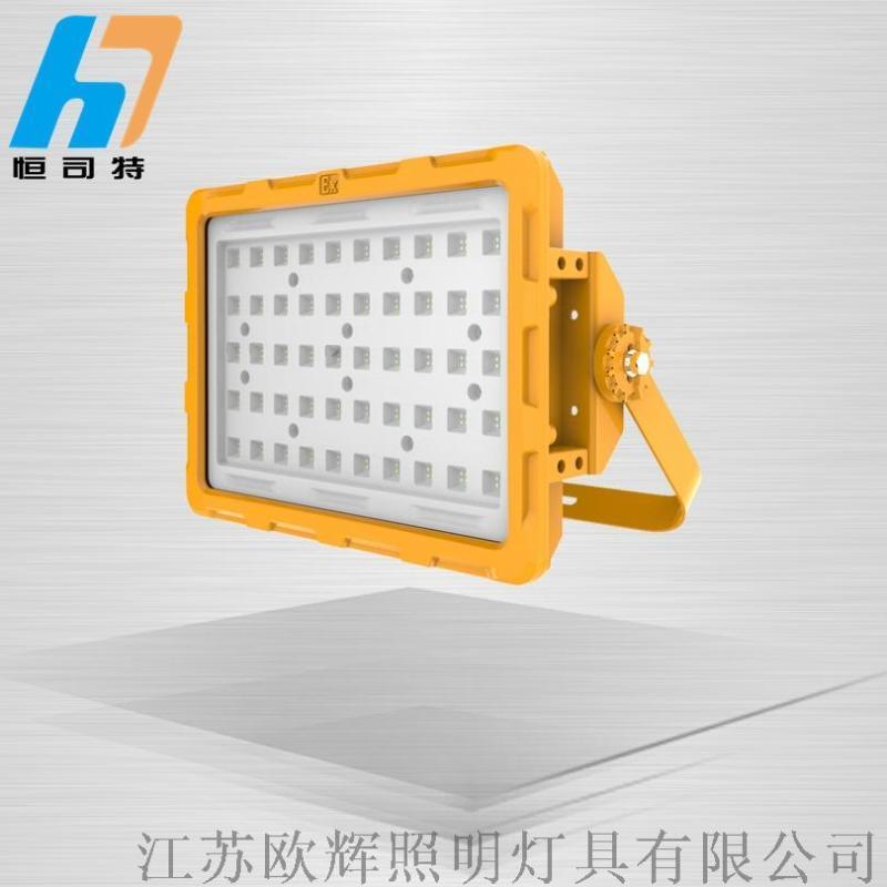 LED防爆投光燈/BFC8115防爆燈/油田油庫電廠防爆投光燈