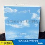 蓝天白云铝天花扣板 图案天花吊顶