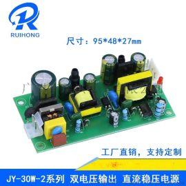 双电源双隔离输出 30W 开关电源系列