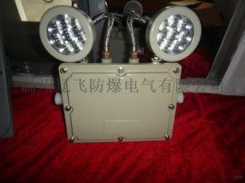 BAJ52防爆双头应急灯/挂式防爆应急照明灯