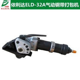 惠州钢卷气动分离式打包机东莞依利达钢材气动捆扎机