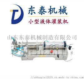 小剂量液体灌装机  半自动液体灌装机