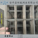 環航網業 大量現貨 鋼絲焊接網 不鏽鋼網片