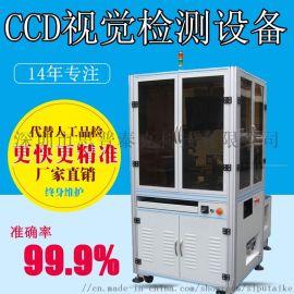 机器视觉检测设备_外观尺寸缺陷自动检测