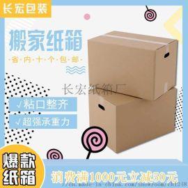沈阳长宏包装生产打包专用纸壳箱厂家直销