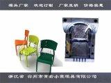 塑胶扶手椅模具沙滩椅子注射模具儿童塑胶椅模具