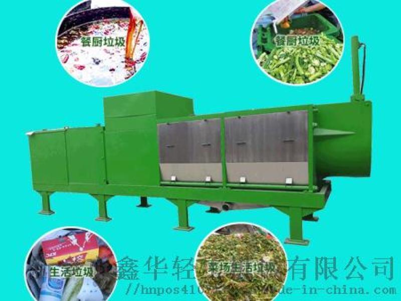 餐厨垃圾处理脱水设备  菜市场果蔬垃圾脱水设备