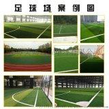 廠家供應籠式足球圍擋圍網燈光人造草坪設計鋪裝方案