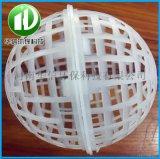 污环保水处理用多孔球形悬浮填料悬浮球挂膜填料
