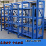 注塑模具货架 专业抽屉货架厂家