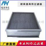 不鏽鋼耐高溫空氣高效過濾器 烘箱耐高溫空氣過濾網