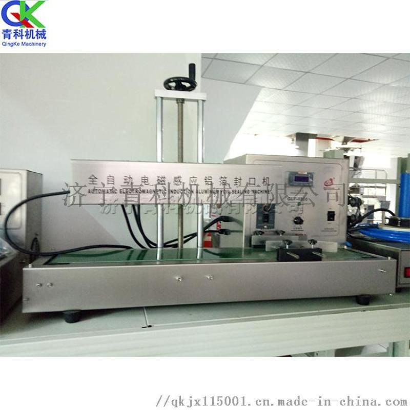 电磁感应铝箔封口机 全自动包装机 玻璃瓶封装设备