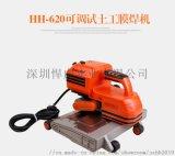 厂家直销土工膜焊接机HH-620