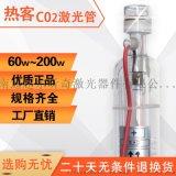 超爾昕奇工廠直銷CO2鐳射管