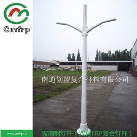 南通创盟工厂直销:玻璃钢灯杆 FRP灯杆