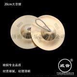 大京镲铜镲20cm大镲大水镲专业品