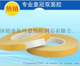 皇冠 PVC电子模切胶带-7970