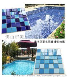 游泳池马赛克瓷砖,泳池马赛克拼花,标准泳池砖施工