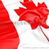 加拿大商务签证费用_商务邀请函_出签率高