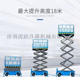 北京移动式升降机特价供应