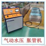 不鏽鋼管氣動水壓脹管機 表冷器高效水壓脹管機脹接機